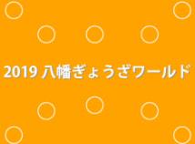2019-八幡ぎょうざワールド