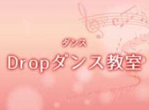 Dropダンス教室