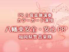 福岡県警音楽隊